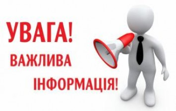 До уваги позичальників Чернівецького регіонального управління Держмолодьжитла!