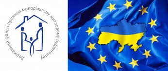 Фонд – учасник міжнародного діалогу щодо житлового сектора Східної Європи